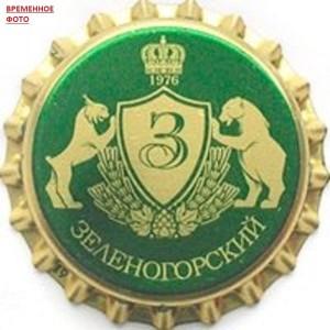 Зеленогорский
