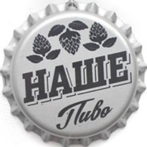 Наше пиво
