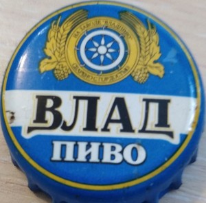 Влад пиво