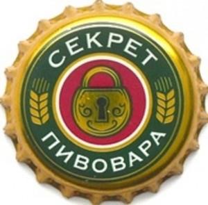 Секрет пивовара