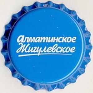 Алматинское Жигулевское