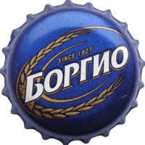 Боргио