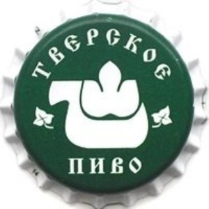Тверское пиво