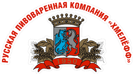 """Русская пивоваренная компания """"Хмелёфф"""""""