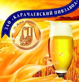Карачаевский пивоваренный завод