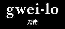 Gweilo Beer (Hong Kong) Co., Ltd.