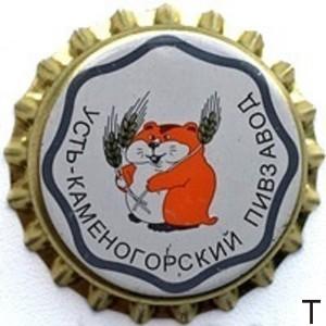 Усть-Каменогорский пивзавод