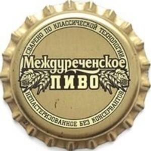 Междуреченское пиво