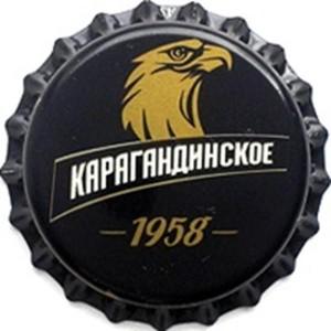 Карагандинское 1958