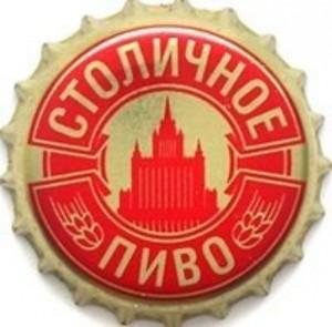 Столичное пиво