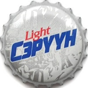 Сэрүүн Light