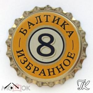 Балтика 8 Избранное