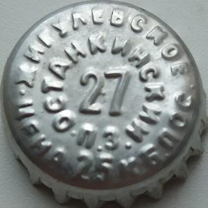 27 Останкинский