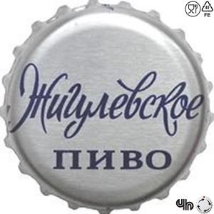 Жигулёвское пиво