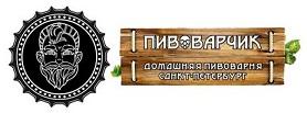 ПИВОВАРЧИК brewery, домашняя пивоварня Сергея Пивоварчика