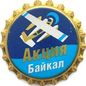 Акция Байкал
