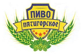 Пятигорский пивоваренный завод
