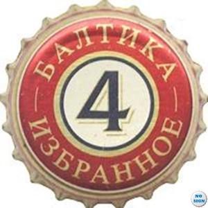 Балтика 4 Избранное