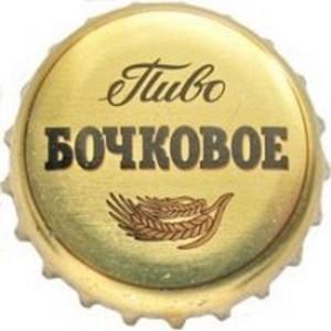 Бочковое