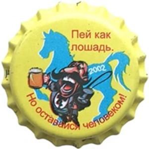 Пей как лошадь
