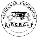 Aircraft Brewery (Авторская пивоварня)