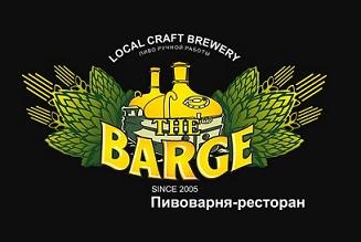 The Barge (Баржа), ресторан-пивоварня