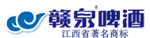 Jiangxi Ganquan Beer Co., Ltd.