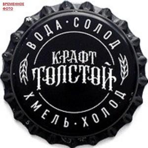 Крафт Толстой