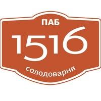 1516, паб-солодоварня