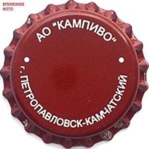 Кампиво