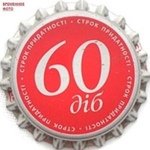 60 діб