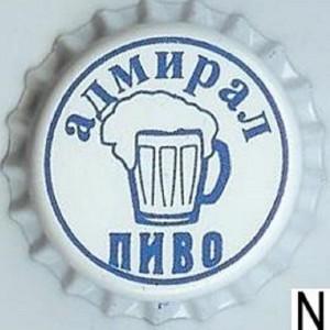 Адмирал пиво
