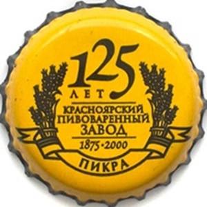 Пикра 125 лет