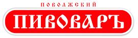 Поволжский Пивоваръ  (Пивоваръ Изгаршев)