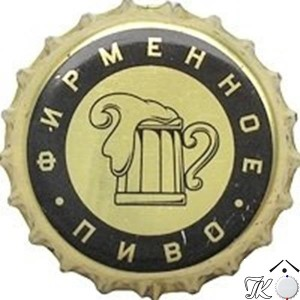 Фирменное пиво