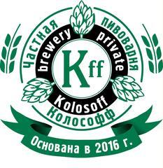 Колософф, частная пивоварня
