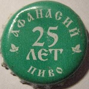 Афанасий 25 лет