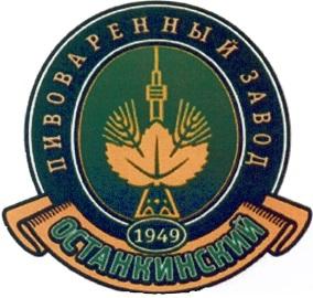 Останкинский пивоваренный завод (ОПЗ)
