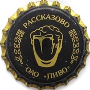Рассказово ОАО «Пиво»