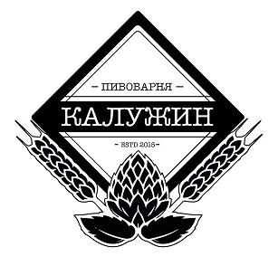 Калужин, контрактная пивоварня